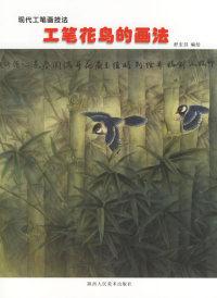 工笔花鸟的画法——现代工笔画技法