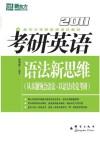 (2011)考研英语语法新思维