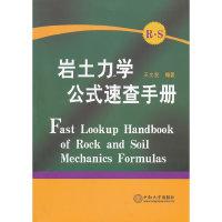 岩土力学公式速查手册