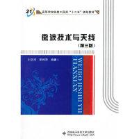 微波技术与天线(第三版)