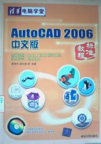 AutoCAD 2006中文版(标准教程)(清华电脑学堂)