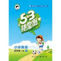 53随堂测 小学英语 四年级上册 YL(译林版)2016年秋