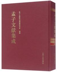 孟子文献集成(第九十三卷)