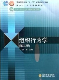 组织行为学(第三版)(内容一致,印次、封面或原价不同,统一售价,随机发货)
