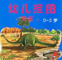 幼儿挂图:恐龙(上)(0-3岁)(注音版)