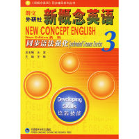 朗文外研社新概念英语同步语法强化3