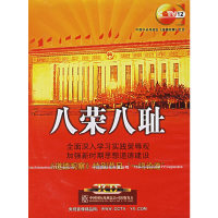 CCTV八荣八耻《道德观察》特别节目3片装(VCD)