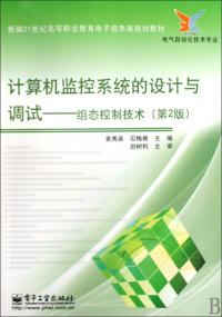 计算机监控系统的设计与调试--组态控制技术(第2版)