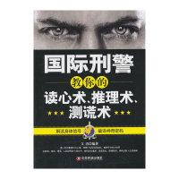 国际刑警教你的读心术、推理术、测谎术