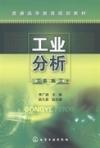 工业分析-第二版
