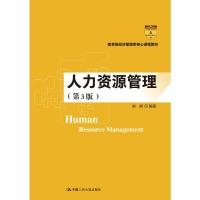 人力资源管理(第3版)(教育部经济管理类核心课程教材)