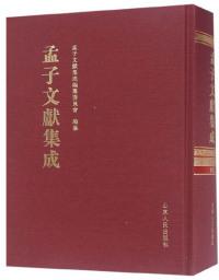 孟子文献集成(第八十三卷)