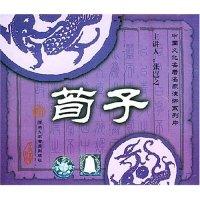 荀子(中国文化名著名家演讲系列片)