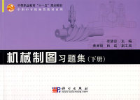 机械制图习题集(下册)