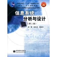 信息系统分析与设计(第二版)