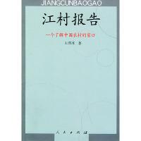 江村报告——一个了解中国农村的窗口