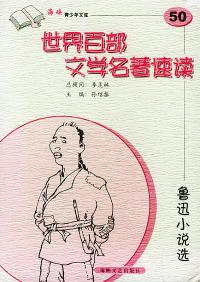 鲁迅小说选——世界百部文学名著速读50