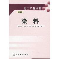 化工产品手册:染料(第四版)