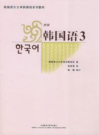 韩国语3(新版)