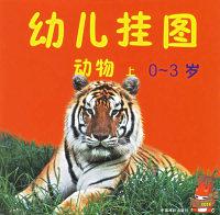 幼儿挂图:动物(上)(0-3岁)(注音版)