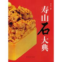 寿山石大典(套装共二册)