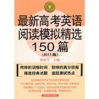 最新高考英语阅读模拟精选150篇
