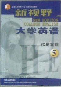新视野大学英语(5)读写教程(内容一致,印次、封面或原价不同,统一售价,随机发货)