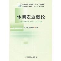 休闲农业概论(内容一致,印次、封面或原价不同,统一售价,随机发货)