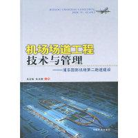 机场场道工程技术与管理:浦东国际机场第二跑道建设