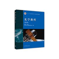 光学教程(第五版)(内容一致,印次、封面或原价不同,统一售价,随机发货)