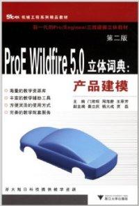 Pro E Wildfire5.0立体词典--产品建模(第2版机械工程系列精品教材)