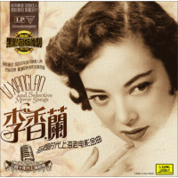典藏黑胶名版复刻系列:李香兰与同时代上海老电影金曲(LP)