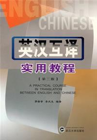 英汉互译实用教程 (第三版)