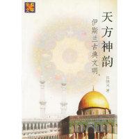 天方神韵:伊斯兰古典文明——宗教与文明