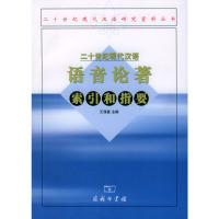 二十世纪现代汉语语音论蓍索引和指要