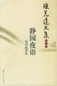 陈先达文集·第6卷:静园夜语哲学随思录