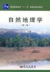 自然地理学(第二版)