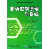 自动控制原理与系统(面向21世纪高职高专电类系列规划教材)