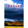 西藏采访笔记