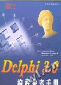Delphi 3.0编程参考手册