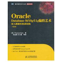 Oracle Database 9i/10g/11g编程艺术:深入数据库体系结构(第2版)