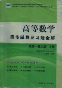 高等数学同步辅导及习题全解(同济 第六版 上册)