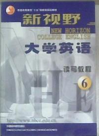 新视野大学英语(6)读写教程(内容一致,印次、封面或原价不同,统一售价,随机发货)