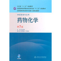药物化学-第7版-供药学类专业用