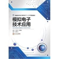 模拟电子技术应用