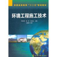 环境工程施工技术