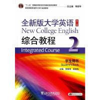 全新版大学英语(第二版)(综合教程2学生用书)