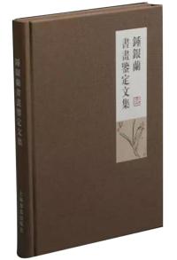 钟银兰书画鉴定文集