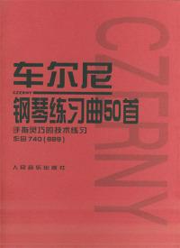 车尔尼:钢琴练习曲50首-手指灵巧的技术练习作品740(699)