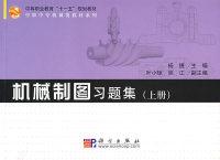 机械制图习题集(上册)